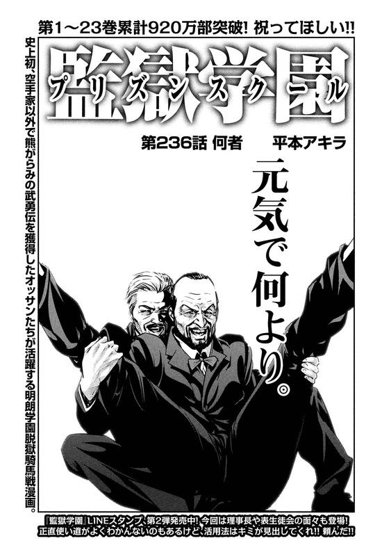 『監獄学園』236話『何者』最悪のタイミングで理事長が帰還!?