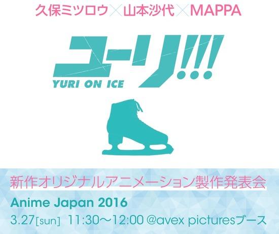 本格フィギアスケートアニメ『ユーリ!!! on ICE』が始動!