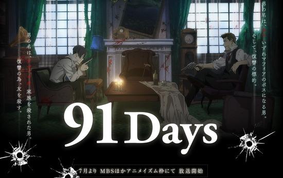 新作オリジナルアニメ『91Days』2016年7月よりアニメイズム枠で放送決定!