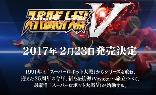 【速報】PS4『スーパーロボット大戦V』最新PV公開!!