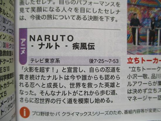 NARUTOアニメ、ヒナタ推しが暴走するwwwwwww