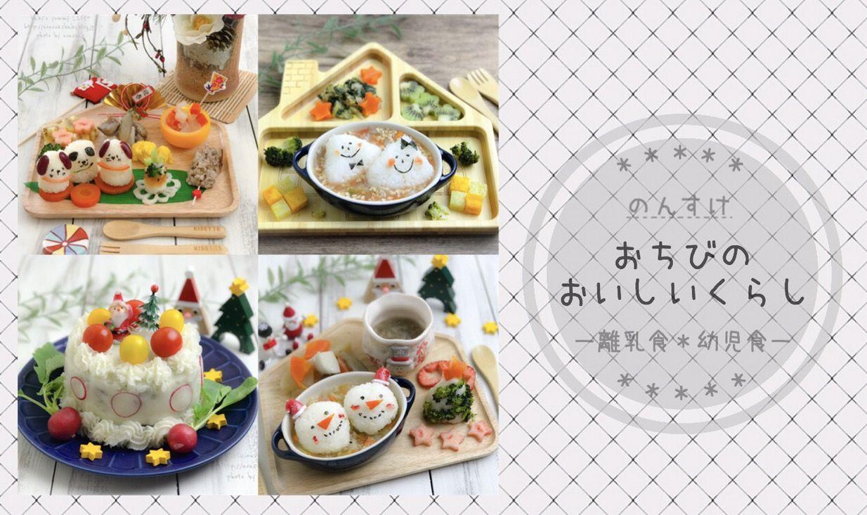 のんすけ*おちびのおいしいくらし〜離乳食・幼児食〜 , 冷凍