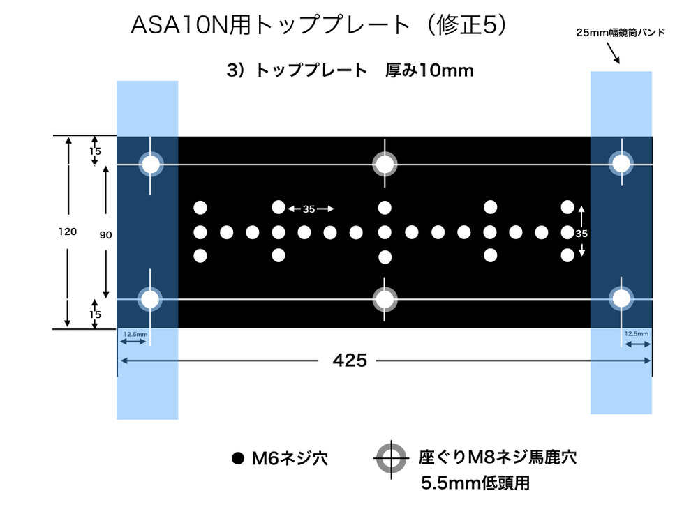 ASA10用アリガタトッププレート6.001