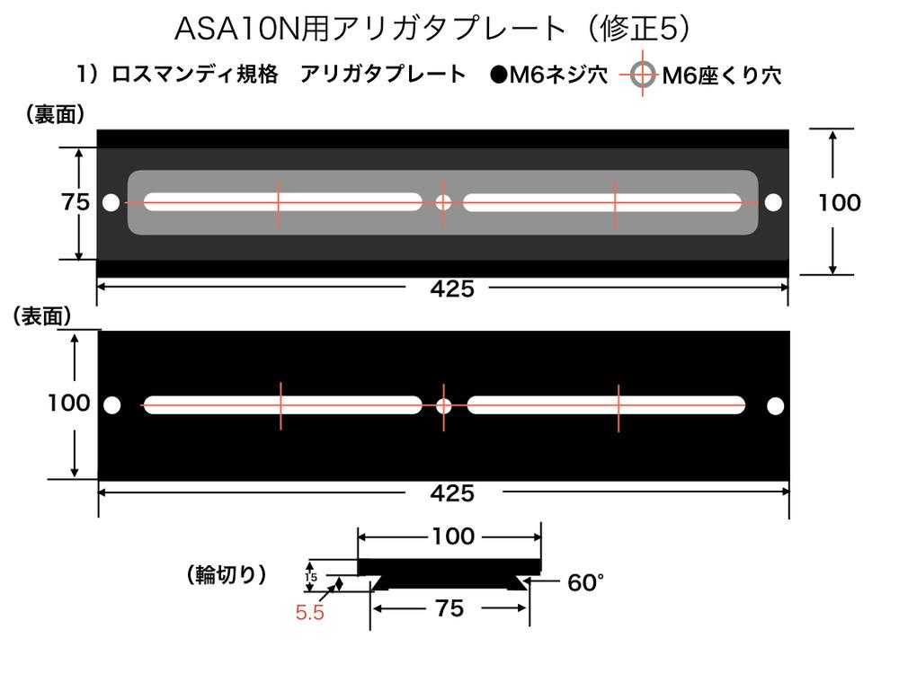 ASA10用アリガタトッププレート5.006
