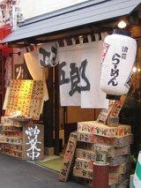 20080514煮干しらーめん 玉五郎-店舗01a