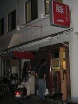 20080516豚一-店舗01