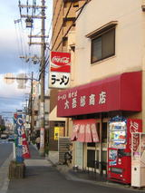 20080411大吾郎商店-店舗01