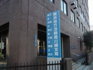 川崎法務局