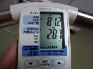 体脂肪110504