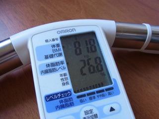 体脂肪110715