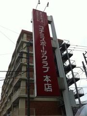 コナミ本店