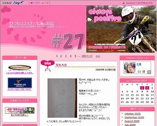 七海ブログ