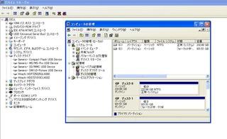 ハードディスク交換の管理