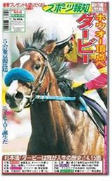 橋浜保子の「馬見チェック」