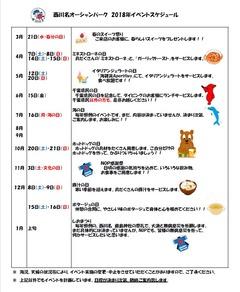 2018年イベントスケジュール