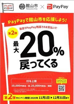 PayPayポスター