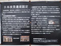 日本夜景遺産認定