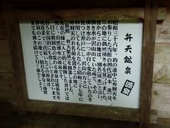 鉱泉の看板