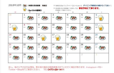 2018年10月度_Bar営業日カレンダー