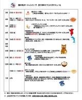 イベント2018