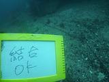 さらにモロコ岩からサメ穴までも完了!