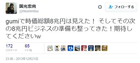 twitter_gumi