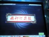 風神昇格!!!