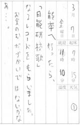 小5の日記