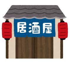 【悲報】居酒屋のお通じ断った結果wwww