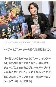 KOEI社長「GAMEせず動画だけ観るゲーマーが多い」