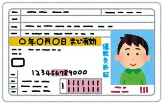 ゴールド免許という最強の身分証明書wwwwww