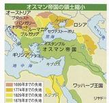 オスマン帝国a