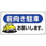 前向き駐車場A