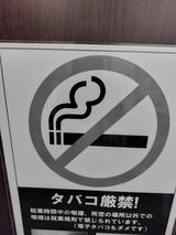 タバコ厳禁