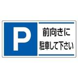 前向き駐車場