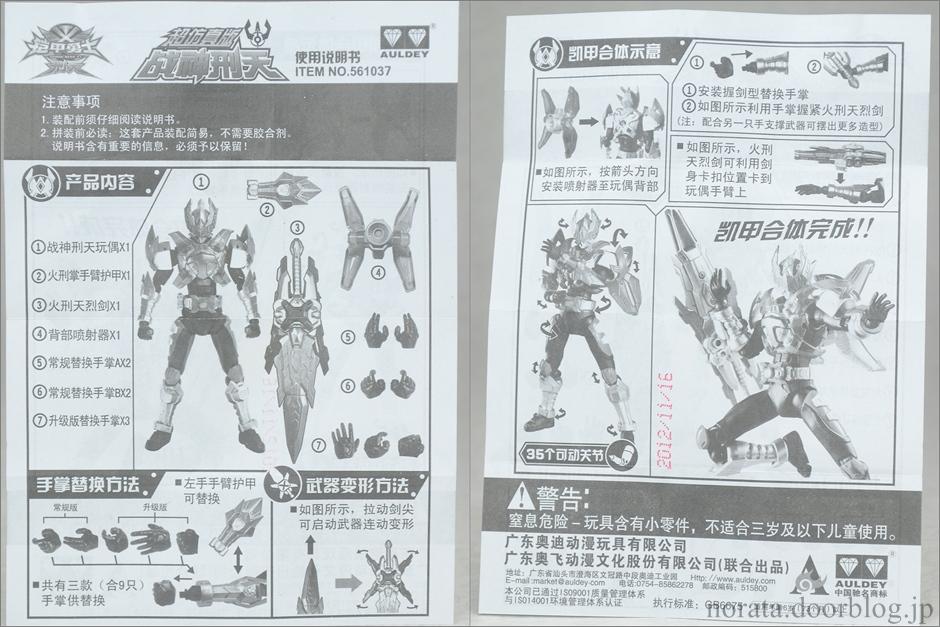 Armor_hero_xt(11)