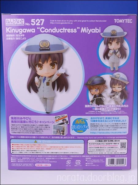 nendoro_kinugawa(2)