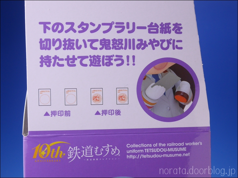 nendoro_kinugawa(5)