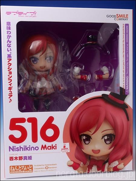 nenndoro_nishikino(1)