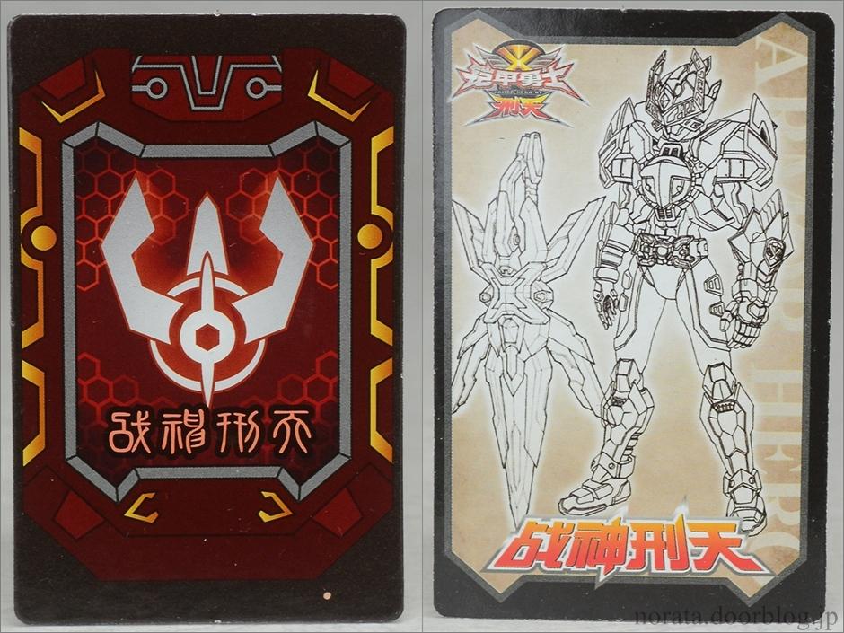 Armor_hero_xt(9)