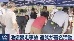 池袋暴走事故の遺族らが厳罰求め署名活動 すでに5万筆超
