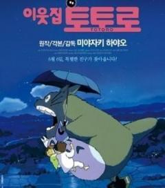 ジブリの名作が10年以上の時を経て韓国で再上映される意味