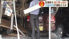 78歳運転の車がコインランドリー突っ込む 誤操作か