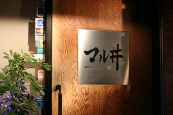 神戸ステーキ マル井