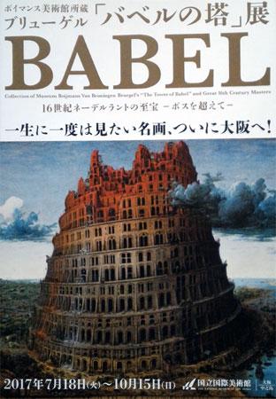 2017_BABEL