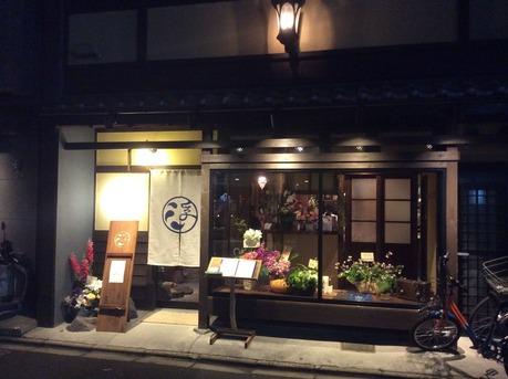 浮島ガーデン京都 外観