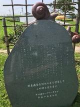 新実南吉記念館