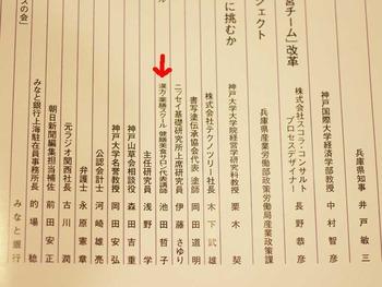 ひょうご経済で薬膳の記事_4