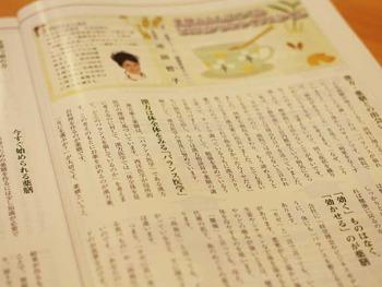 ひょうご経済で薬膳の記事_3