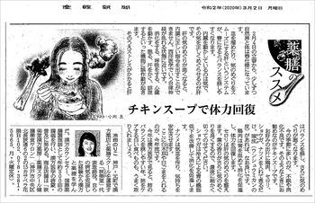 200302_sankei
